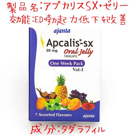 シアリス・ジェネリック アプカリスSXゼリー(Apcalis-SX Jelly)20mg 【1箱7個】ED治療