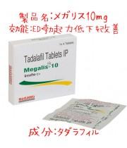 シアリスジェネリック・メガリス Megalis10mg 1箱4錠 Macleods社│ED治療などに使用される勃起薬です。