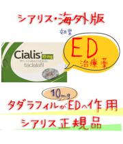 シアリス(Cialis)10mg 1箱4錠 Lilly社│勃起の持続に定評があるED治療薬です