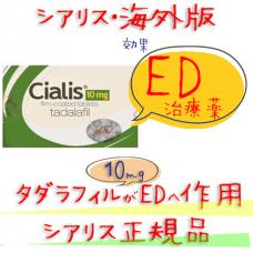 シアリス(Cialis)10mg 1箱4錠 Lilly社│通販可能な本当の正規品のED治療薬