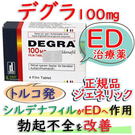 デグラ(Degra)100mg 1箱4錠│ 高品質なバイアグラ・ジェネリック(シルデナフィルで勃起不全改善)