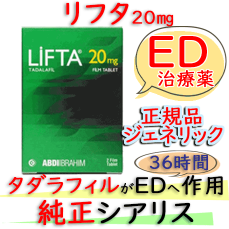 リフタ(lifta)20mg 【1箱4個】シアリスジェネリックED治療