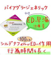 スーパーカマグラ(SuperKamagra)100mg 1箱4錠 │ED(勃起不全)・早漏改善のお薬