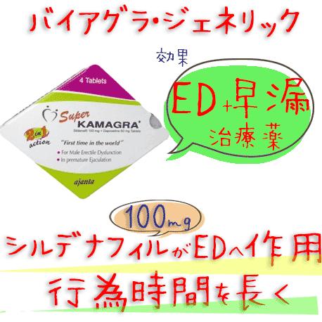 スーパーカマグラ(SuperKamagra)100mg 1箱4錠 アジャンタファーマ社│勃起力低下・早漏改善のお薬