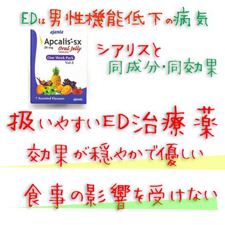 アプカリスSXゼリー(Apcalis-SX Jelly)20mg 【1箱7個】|シアリスED通販ジェネリック