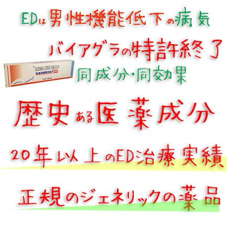 カベルタ-Caverta-50(バイアグラ・ジェネリック50mg)・16錠/箱