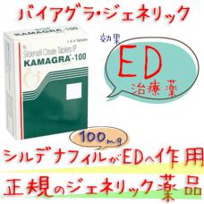 カマグラゴールド(KamagraGold)100mg   4錠/箱 バイアグラ・ジェネリック(シルデナフィル)