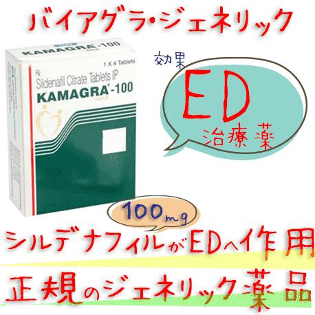 カマグラゴールド(KamagraGold)100mg   4錠/箱|バイアグラ・ジェネリック(シルデナフィル)