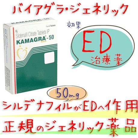 カマグラゴールド(KamagraGold)50mg  4錠/箱|バイアグラ・ジェネリック(シルデナフィル)