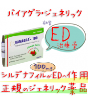 カマグラPOLO ストロベリー (kamagra POLO)100mg  4錠/箱|バイアグラ・ジェネリック(シルデナフィル)