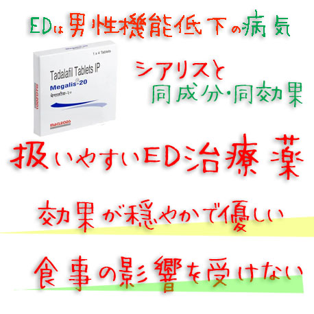 シアリスジェネリック・メガリス Megalis20mg 1箱4錠 Macleods社│ED治療などに使用される勃起薬です。