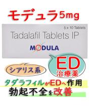 シアリスジェネリック-モデュラ(Modula)5mg 【1箱4個】|ED治療薬