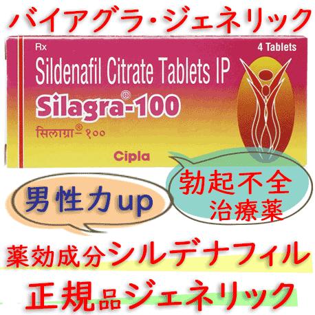シラグラ100(Silagra) 100mg・4錠(箱)|勃起不全の治療にシルデナフィル