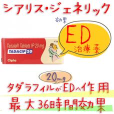 シアリスジェネリック-タダシップ(Tadacip)20mg 1箱4錠 シプラ社│ED(勃起不全、インポテンツ)治療薬