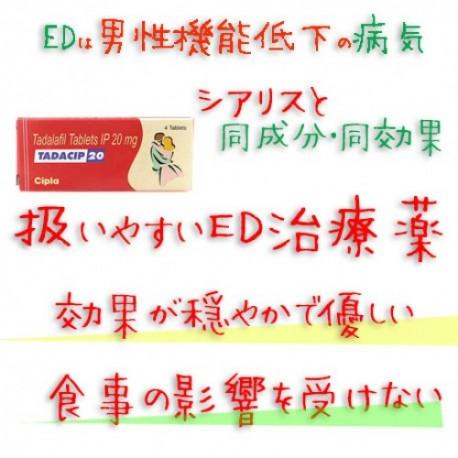 タダシップ(Tadacip)20mg 1箱4錠 シプラ社│シアリスジェネリック・ED(勃起不全、インポテンツ)治療薬