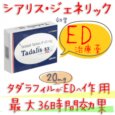 シアリスジェネリック│タダリスSX (Tadalis-SX) 20mg1箱4錠 アジャンタ社