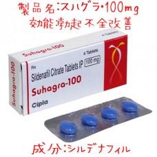 スハグラ(Suhagra)100mg【1箱4個】│バイアグラジェネリックED治療