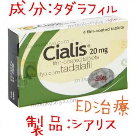 シアリス(Cialis)20mg 1箱4錠 Lilly社│勃起の持続に定評があるED治療薬です