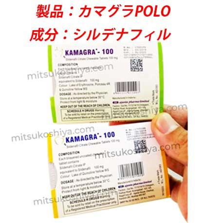 カマグラPOLO パイナップル(kamagra POLO)100mg  4錠/箱|バイアグラ・ジェネリック(シルデナフィル)