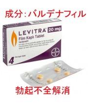 レビトラ20mg(Levitra)バルデナフィル塩酸塩水和物・1箱4錠|ED・勃起力低下にご利用、即効性タイプ