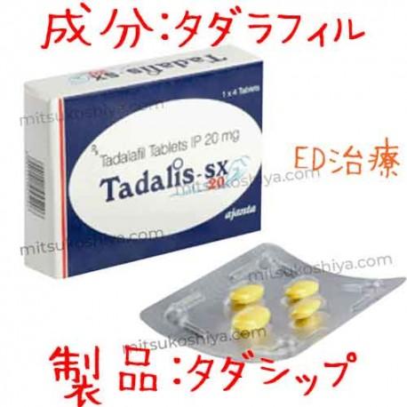 シアリスジェネリック│タダリスSX (Tadalis-SX) 20mg1箱4錠 アジャンタ社│タダラフィルを配合した長時間型ED(勃起不全、インポテンツ)治療薬