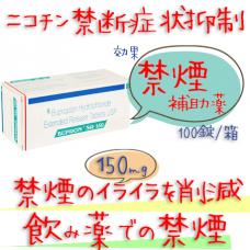 ブプロン(Bupron) SR-150mg-ブプロピオン・1箱100錠|禁煙補助剤のザイバン(Zyban)と同成分