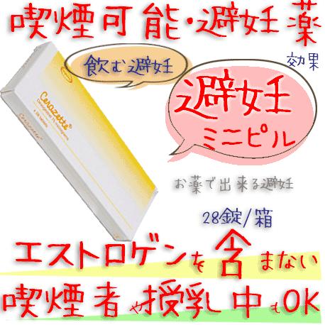 セラゼッタ(Cerazette) 28錠/ミニピル-低用量ピル