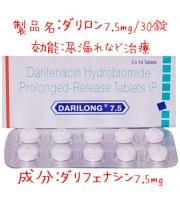 ダリロン(Darilong)7.5mg/30錠|尿漏れなどの治療薬