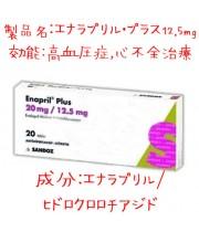 エナラプリル・プラス(Enapril・Plus) 12.5mg/20錠|高血圧症や心不全の治療および予防薬