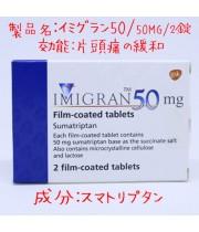 イミグラン50(Imigran)50mg/2錠|片頭痛の緩和