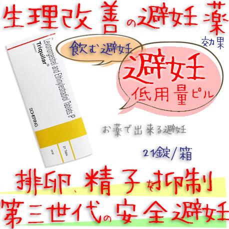 トリキュラー21(Triquilar) 21錠│低用量ピル(避妊、ニキビ予防等)