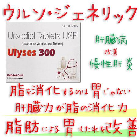 ウルソジェネリック│ウリシーズ (Ulyses) 300mg  1箱100錠│肝機能を改善