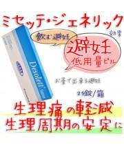 ミセッテ・ジェネリック/デソレット(desolett)21錠|低用量ピル・避妊薬