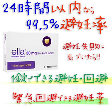 エラ(ella) 30mg|緊急避妊薬(アフターピル)
