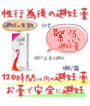 アイピル(i-pill)1.5mg 1箱1錠 ピラマル・ヘルスケア│アフターピル(緊急避妊薬)