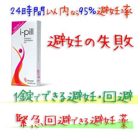 アイピル(i-pill)1.5mg 1箱1錠 ピラマル・ヘルスケア│緊急避妊薬