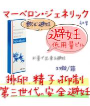 マーベロン・ジェネリック/ノベロン Novelon 1箱21錠 メルク社