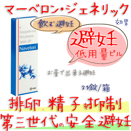 ノベロン Novelon 1箱21錠 メルク社|マーベロン・ジェネリック|避妊薬・ニキビ予防