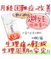 ヤミニ(Yamini)3+0.02mg 1箱21錠 ルピン社│避妊およびニキビ予防