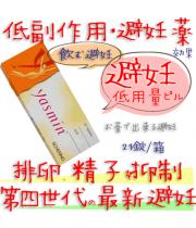 ヤスミン(Yasmin)1箱21錠 シェーリンク社│超低用量・避妊薬