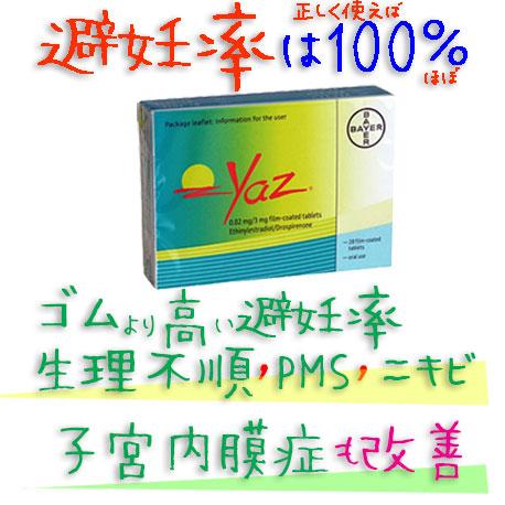 ヤーズ(Yaz) 1箱28錠 バイエル社│超低用量・避妊薬