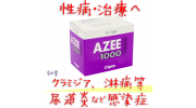 アジー(Azee)1000mg(アジスロマイシン) 1箱10錠 シプラ社│クラミジアなどの感染性の性病治療に使用。