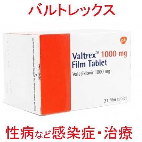 バルトレックス (Valtrex )1000mg 21錠/箱 GSK│ヘルペス等の感染症治療へ