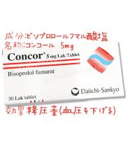 コンコール (Concor) 5mg 1箱30錠 ビソプロロールフマル酸塩・日系会社・第一三共販売元│血圧を下げる薬です。