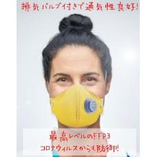 防護マスク/微粒子ろ過率99%以上FFP3/EU規格・コロナウィルスブロック Greenline SABS Respiration Disposal Mask FFP3/5301