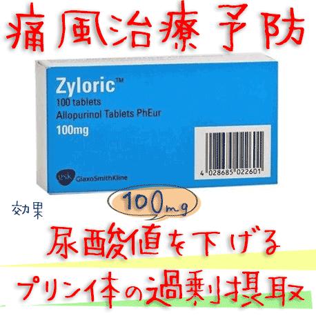 ザイロリック100mg(Zyloric)1箱100錠 GSK社│高尿酸血症に広く処方される治療薬です。