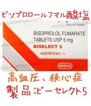 メインテートジェネリック (Biselect5) 5mg 1箱10錠 X 10  Intas社│高血圧、狭心症のお薬です。