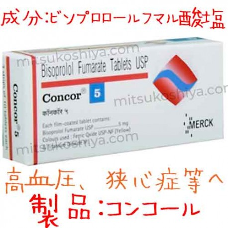 コンコール (Concor) 5mg 1箱10錠 メルク社│血圧を下げる薬です。