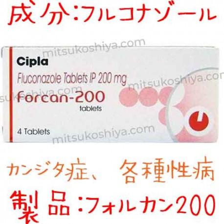 ジフルカンジェネリック・フォルカン Forcan-200 200mg 1箱4錠 シプラ社|カンジダ症などの真菌感染症を治療するお薬です。