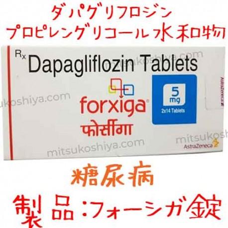 フォシーガ錠(Forxiga-5mg)ダパグリフロジンプロピレングリコール水和物・錠剤1箱28錠|糖尿病治療薬